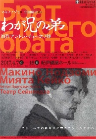 演出家・宮田慶子に聞く──青年座公演『わが兄の弟 贋作アントン・チェーホフ傳』
