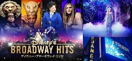 『ディズニー・ブロードウェイ・ヒッツ』で、『アナと雪の女王』メドレーが世界初披露