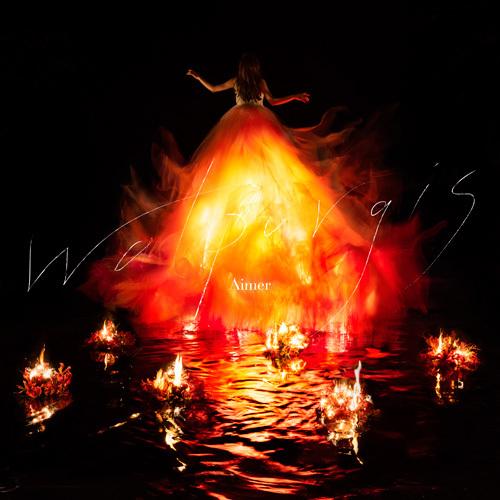 最新アルバム『Walpurgis』