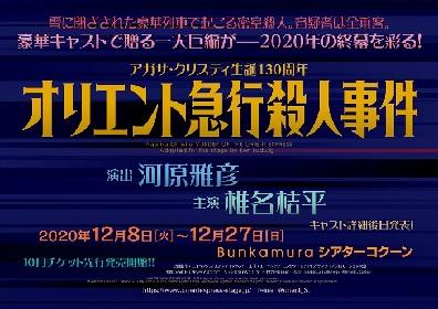 椎名桔平×河原雅彦の豪華初タッグ 舞台版『オリエント急行殺人事件』上演決定