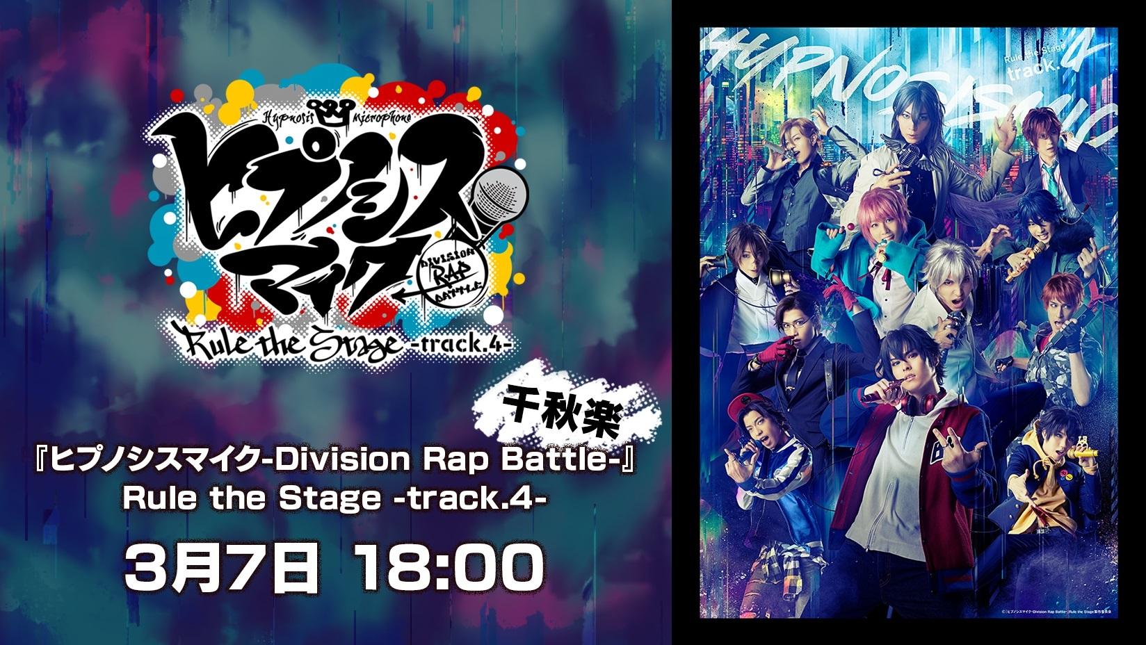 (C)AbemaTV,Inc.(C)『ヒプノシスマイク-Division Rap Battle-』Rule the Stage 製作委員会