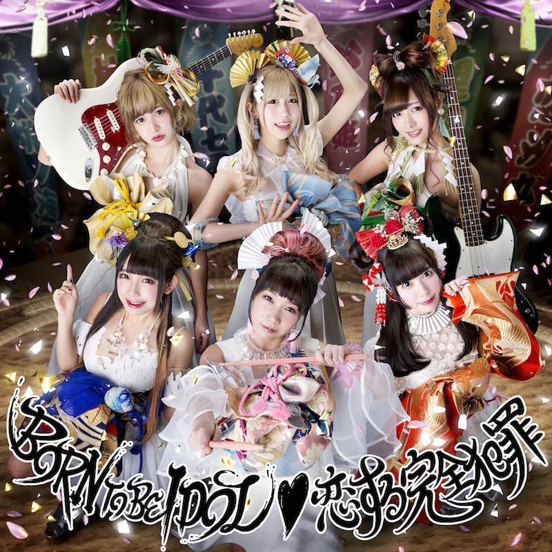 バンドじゃないもん!ダブルAサイドシングル「BORN TO BE IDOL/恋する完全犯罪」初回盤