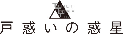 20th Century(坂本昌行・長野博・井ノ原快彦)の出演舞台『TWENTIETH TRIANGLE TOUR 戸惑いの惑星』が映像作品として登場