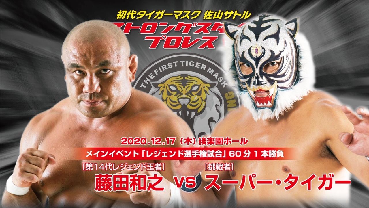 メインイベントは藤田和之vsスーパー・タイガー