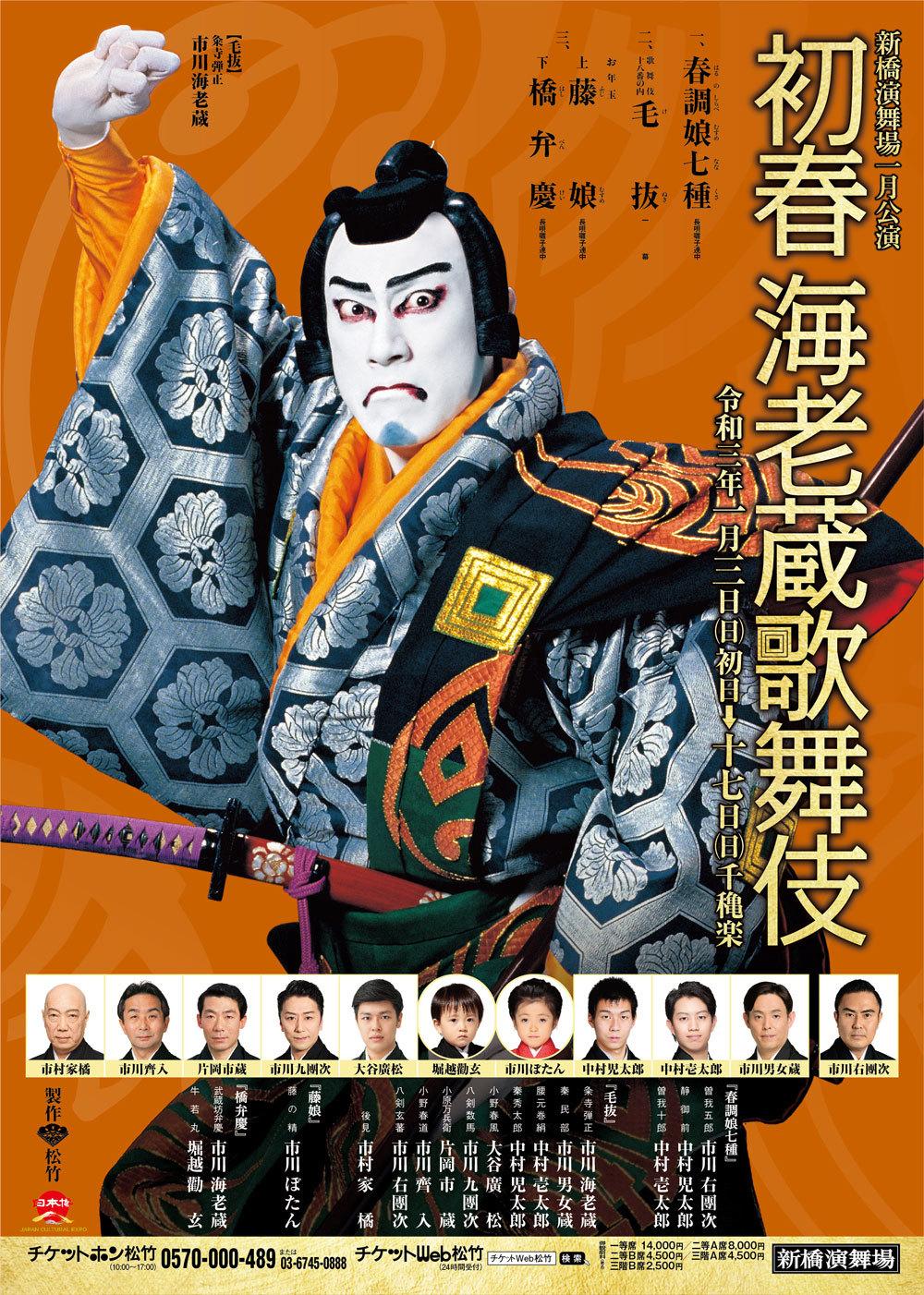 『初春 海老蔵歌舞伎』チラシより 粂寺弾正の拵えをした、市川海老蔵。