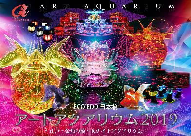 『アートアクアリウム 2019』が東京と熊本の2都市で開催!合計2万匹の金魚が会場を彩る