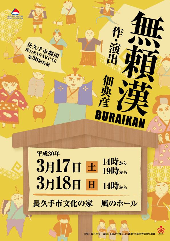 長久手市劇団 座☆NAGAKUTE『無頼漢〜BURAIKAN〜』チラシ表