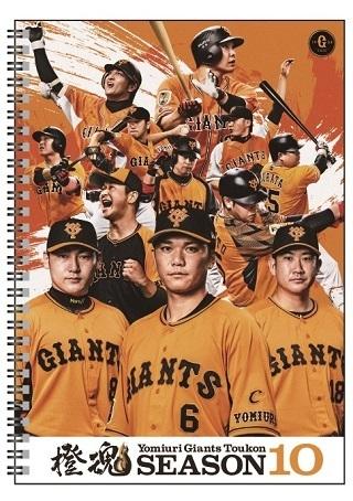 8日(木)に配布される「橙魂オリジナルリングノート」