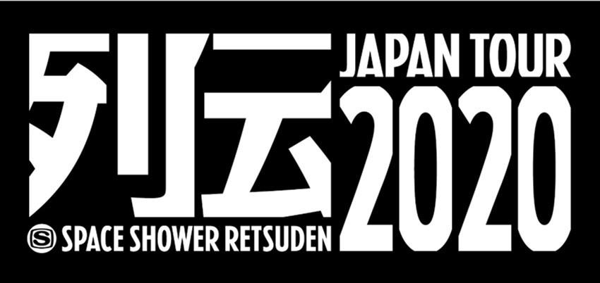 スペースシャワー列伝 JAPAN TOUR 2020