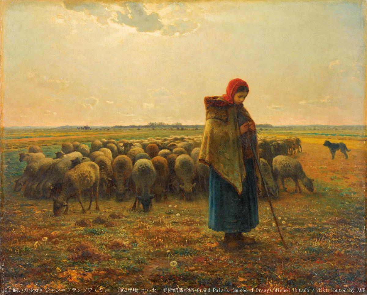 同時展示されている、ジャン=フランソワ・ミレー《羊飼いの少女》 1863年頃 カンヴァス、油彩 81.0×100.1cm オルセー美術館蔵