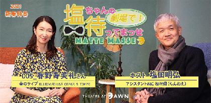 ミュージカル指揮者・音楽監督の塩田明弘がスター達とトークする配信番組『塩ちゃんの劇場で待ってまっせ』 第5回のゲストは春野寿美礼