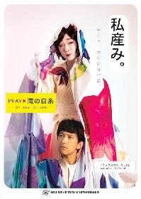 泉鏡花の傑作を新進の演劇カンパニーが再創造 PRAY▶ 第2回公演『滝の白糸』の上演が決定