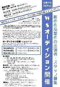 冨士山アネット・長谷川寧の新作が愛媛&神奈川で、オーディション開催