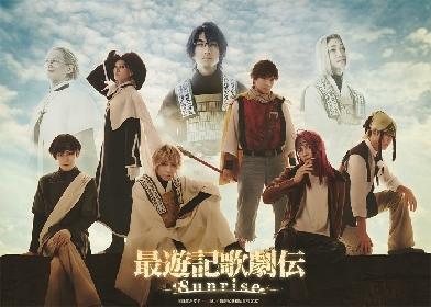 鈴木拡樹主演『最遊記歌劇伝-Sunrise-』三蔵一行とヘイゼル&ガトらが勢ぞろいしたメインビジュアルが解禁