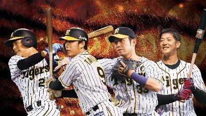 阪神タイガースの高山、糸原、北條、今年引退した横田による『もう一歩先へ 猛虎希望へのスペシャルトークショー』開催