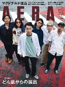 Suchmos×蜷川実花、『AERA』表紙は渋谷スクランブル交差点で撮影