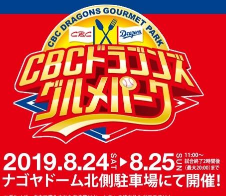 『CBCドラゴンズグルメパーク』は8月24日(土)、25日(日)に開催される