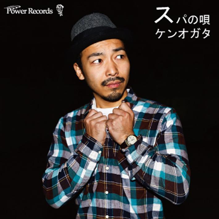 セックスマシーンdrケンオガタのソロデビューCD-R