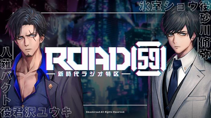 「ROAD59 -新時代ラジオ特区-」