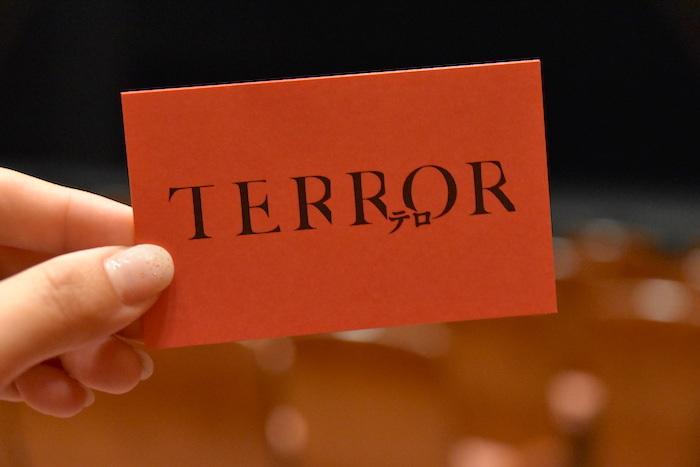 『TERRORーテロー』では観客が有罪か無罪を決める