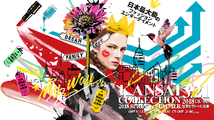 『KANSAI COLLECTION 2018 SPRING & SUMMER』第4弾LIVE ACTにSonar Pocket