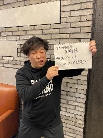 岡崎体育、横浜アリーナでワンマン公演開催 メジャーデビュー5周年記念配信番組にて発表