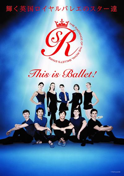 「輝く英国ロイヤルバレエのスター達」メインヴィジュアル (C)Andreuspenski