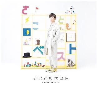 佐香智久、初のベストアルバムのジャケットビジュアル解禁 店舗別特典の絵柄も公開に