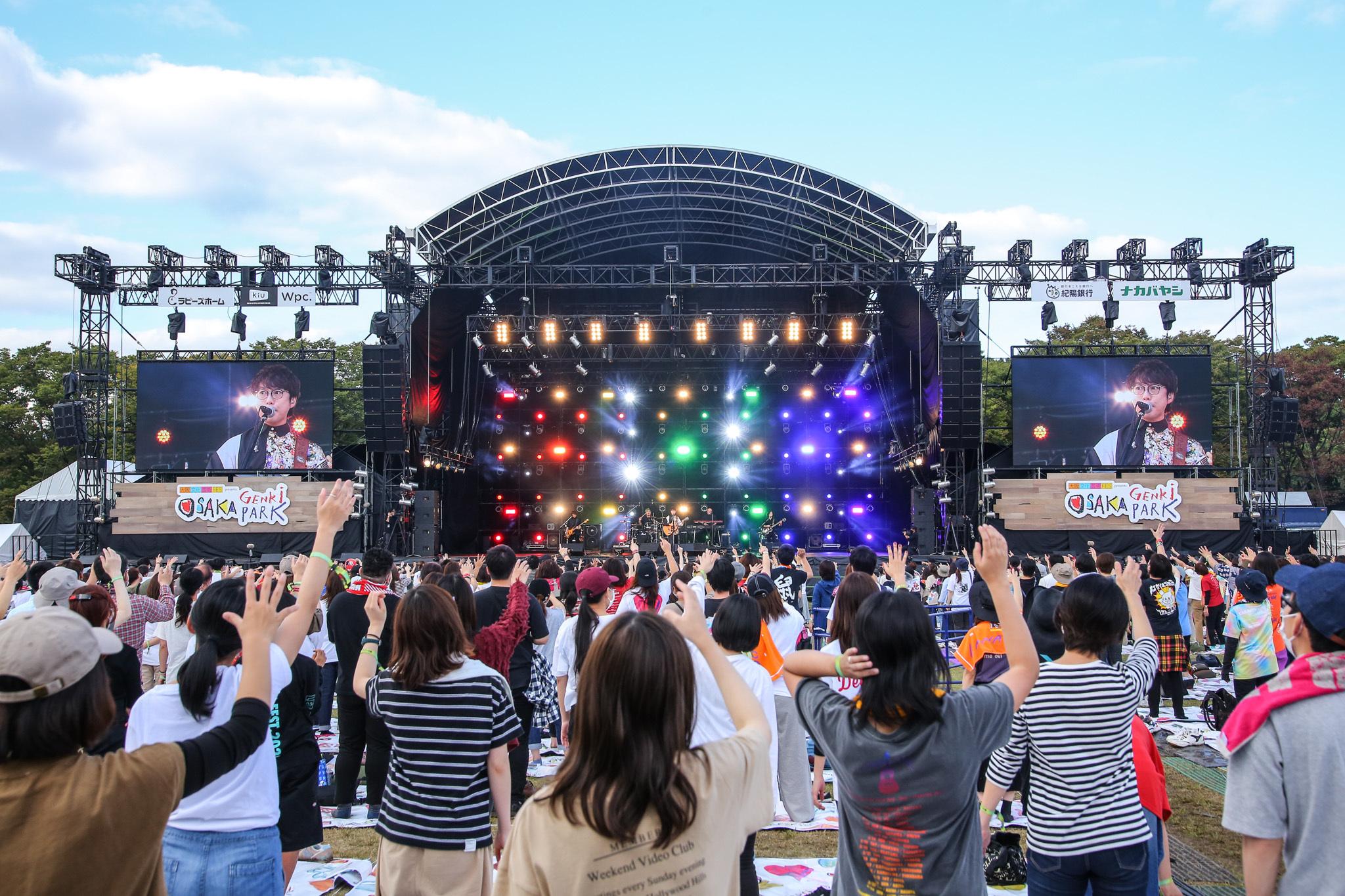 『大阪文化芸術フェス presents OSAKA GENKi PARK』【東の広場 PARK STAGE】2日目