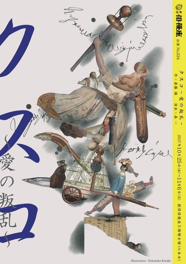 俳優座公演 No.334「クスコ~愛の叛乱~」チラシ表
