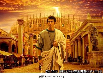 映画『テルマエ・ロマエⅡ』 (C)2014「テルマエ・ロマエⅡ」製作委員会