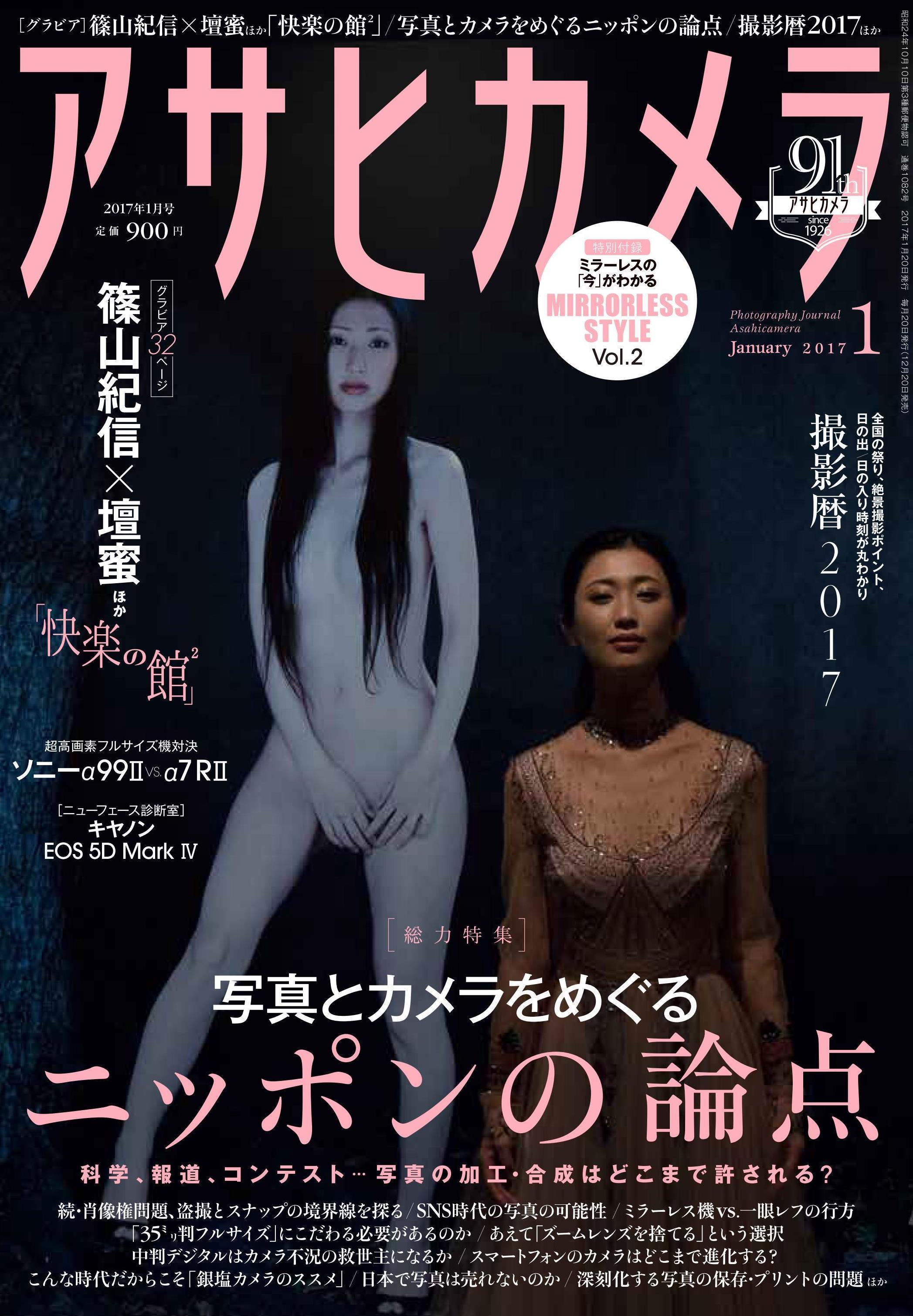 篠山紀信×壇蜜 『アサヒカメラ2017年1月号』