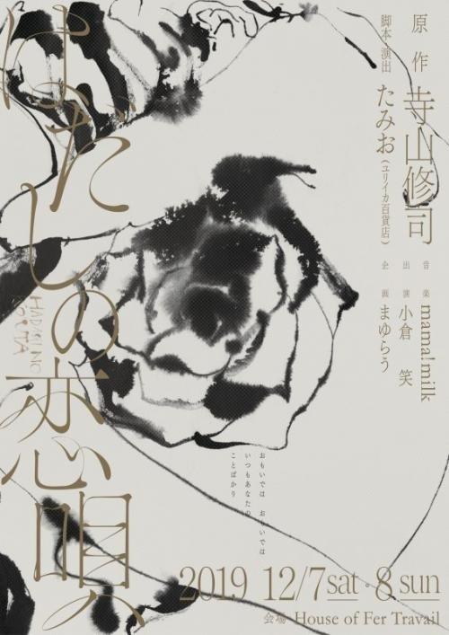 まゆらう企画『はだしの恋唄』公演チラシビジュアル。 [イラスト]岸本敬子