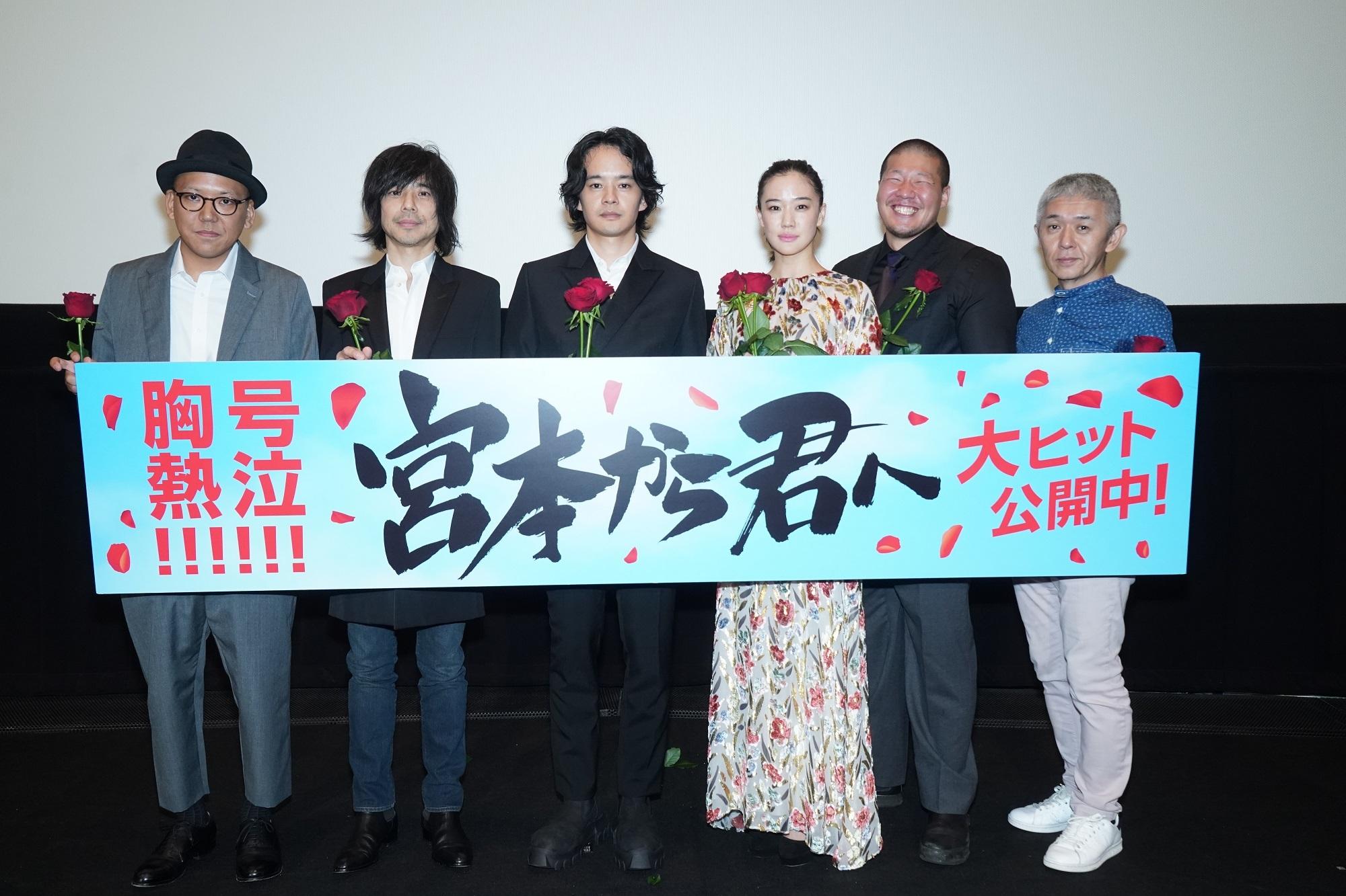 左から、真利子哲也監督、宮本浩次、池松壮亮、蒼井優、一ノ瀬ワタル、新井英樹氏