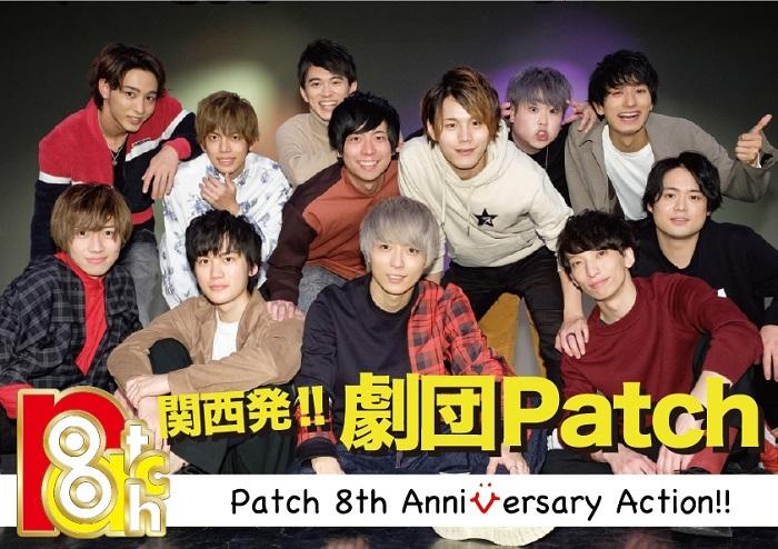 劇団 Patch の全員  ※ 結成 8 周年ロゴデザインは 納谷健(劇団 Patch )が担当
