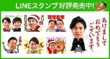 高橋由伸監督が「あけましておめでとう」 巨人が新LINEスタンプ発売
