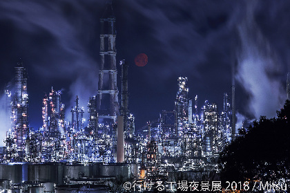近未来感あふれる「工場夜景」約200作品を、アクセス情報付きで展示 東京・名古屋で写真展開催