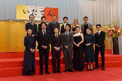 宮藤官九郎「いだてん」キャスト発表、古舘寛治「すごいメンバーが座っている中で……」
