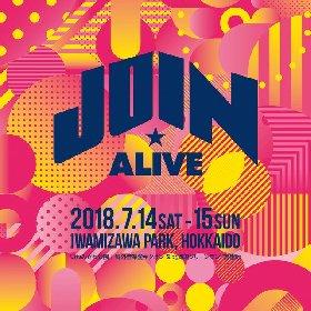 [ALEXANDROS]、トータス松本、The Birthday、バニラズら 『JOIN ALIVE』第2弾出演アーティストを発表