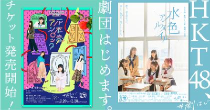 HKT48メンバーが担うオンライン演劇公演『HKT48、劇団はじめます。』公演ビジュアルが公開