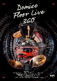 """ドミコ、Yokohama Bay Hallで""""360度観客""""のフロアライブを開催"""