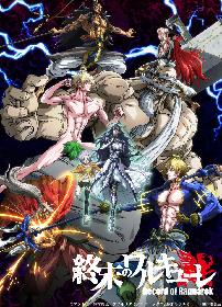 アニメ『終末のワルキューレ』第2期の制作が決定 キャラクターデザイン・佐藤正樹のお祝いイラストも公開