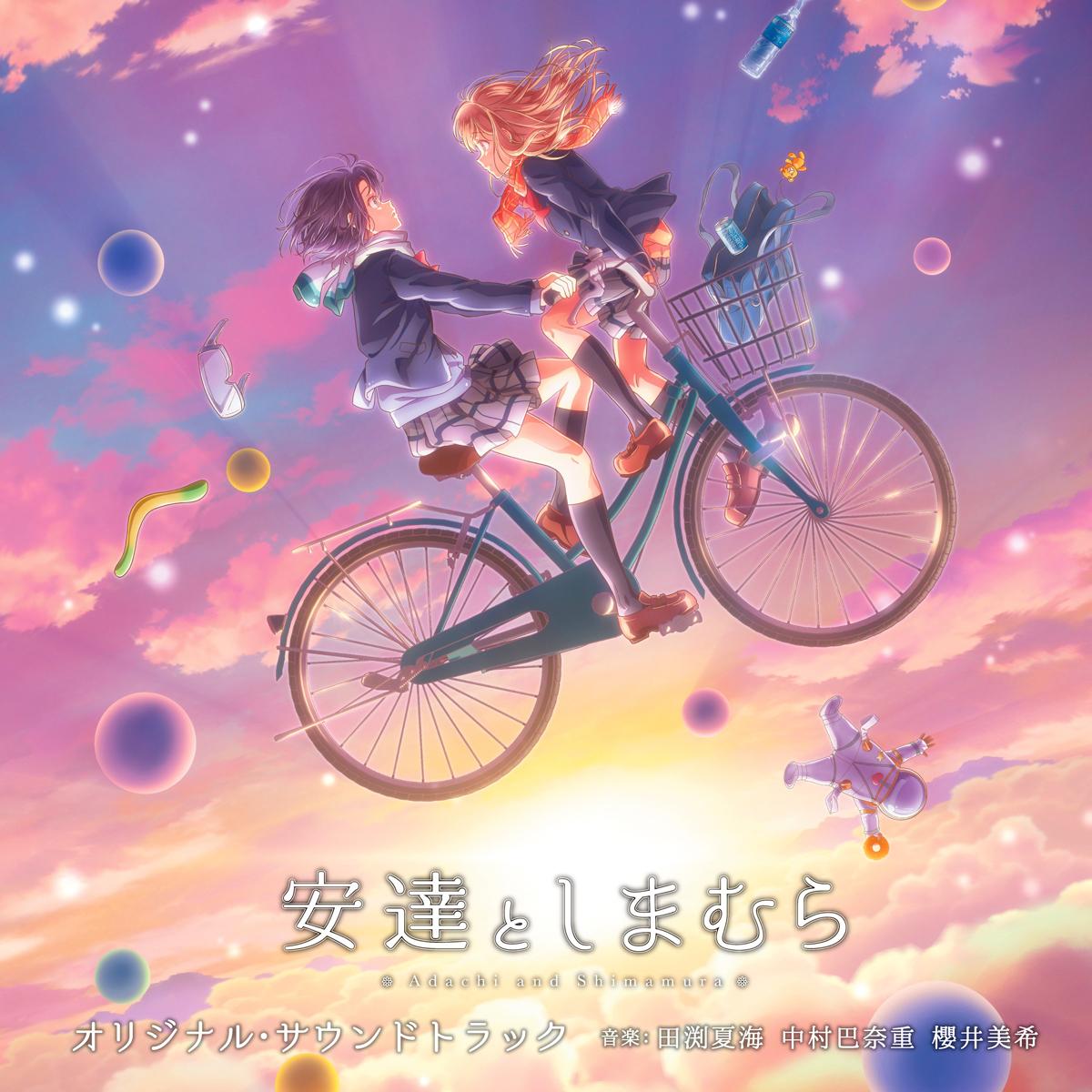 TVアニメ「安達としまむら」オリジナル・サウンドトラック (C)2019 入間人間/KADOKAWA/安達としまむら製作委員会
