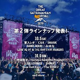『THE GREAT SATSUMANIAN HESTIVAL 2019』宇徳敬子、ベボベ、家入レオら第二弾出演者を発表