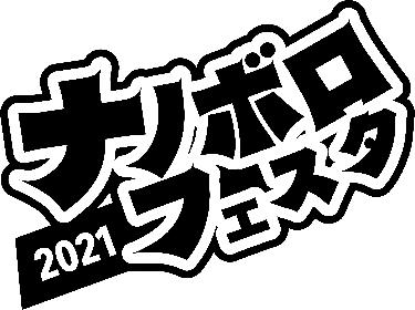 『ナノボロフェスタ2021』第一弾出演アーティストに浪漫革命、Cody・Lee(李)、Limited Express (has gone?)ら25組を発表
