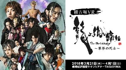 赤澤遼太郎、谷口賢志、鎌苅健太らの稽古模様を覗き見 VRで稽古場が360°見渡せる
