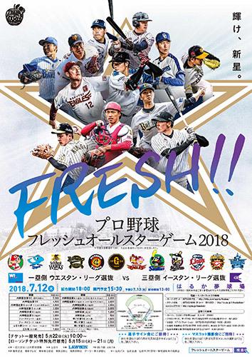 若手選手たちの球宴『プロ野球フレッシュオールスターゲーム2018』は7月12日(木)に開催