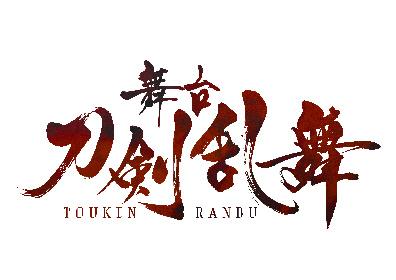 舞台『刀剣乱舞』ジョ伝(仮)の公演日程、会場、タイムテーブルが発表に