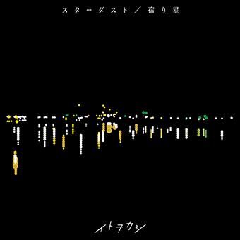 「スターダスト / 宿り星」