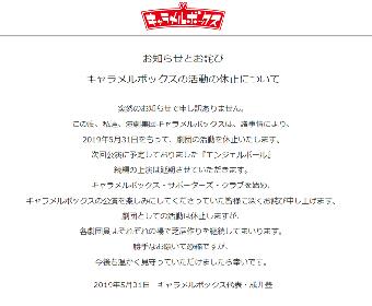 演劇集団キャラメルボックスが活動休止を発表